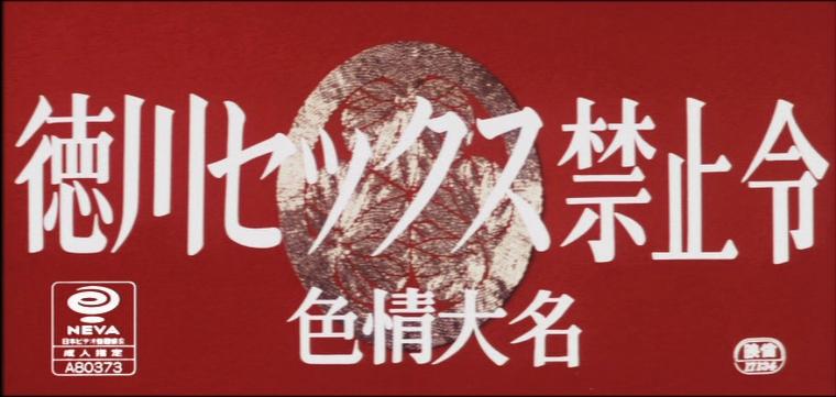 禁止 徳川 令 セックス 徳川セックス禁止令 色情大名